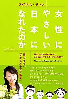 女性にやさしい日本になれたのか