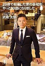 表紙: 20歳で起業した僕の会社がやっと20歳になりました (幻冬舎単行本)   武長太郎