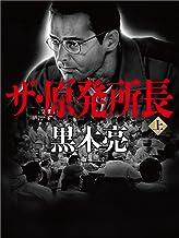 表紙: ザ・原発所長(上) | 黒木 亮