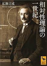 表紙: 相対性理論の一世紀 (講談社学術文庫)   広瀬立成