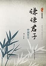 谦谦君子:中国哲学