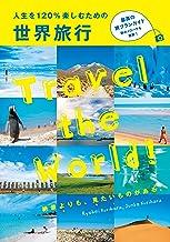 表紙: 人生を120%楽しむための世界旅行 | 栗原 良平