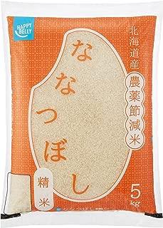 【精米】[Amazonブランド]Happy Belly 北海道産 ななつぼし 5kg 農薬節減米 平成30年産