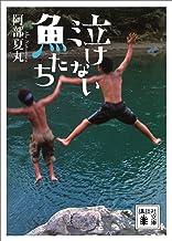 表紙: 泣けない魚たち (講談社文庫) | 阿部夏丸