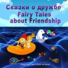 Skazki o druzhbe. Fairy Tales  about Friendship. Bilingual Book for Kids in Russian and English: Dual Language Picture Boo...