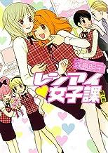 表紙: レンアイ♥女子課: 1 (百合姫コミックス) | 森島 明子