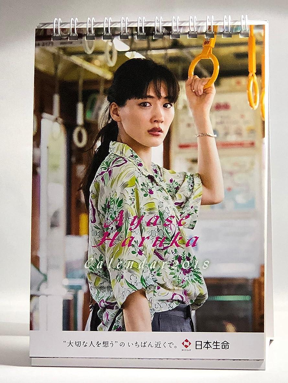 サージ明らかにアミューズメント2018年/綾瀬はるか卓上カレンダー 非売品