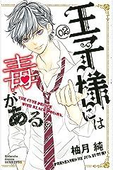 王子様には毒がある。(2) (別冊フレンドコミックス) Kindle版