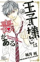 表紙: 王子様には毒がある。(2) (別冊フレンドコミックス) | 柚月純