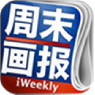 iWeekly 周末画报
