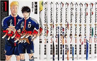 ファンタジスタ ステラ コミック 1-12巻セット (少年サンデーコミックス)