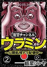 復讐チャンネル ウラミン ~公開処刑ナマ配信中~(分冊版) 【第2話】 (comic RiSky(リスキー))