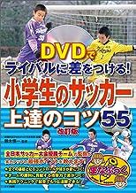 表紙: DVDでライバルに差をつける! 小学生のサッカー 上達のコツ55 改訂版 【DVDなし】 まなぶっく   鈴木 慎一