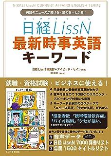 日経LissN 最新時事英語キーワード: 英語のニュースが聞ける・読める・わかる! (InteLingo)
