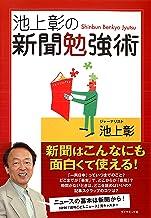 表紙: 池上彰の新聞勉強術 | 池上 彰
