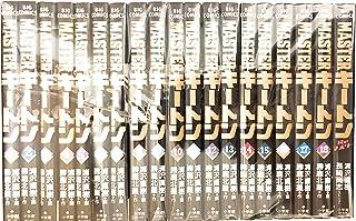 MASTERキートン コミック 全18巻完結セット (ビッグコミックス)