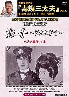 銀幕を知る男『毒蝮三太夫』が選ぶ発掘!昭和の大スター映画 「浪子~ほととぎす~」