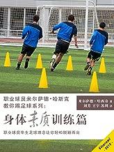 职业球员米尔萨德•哈斯克教你踢足球系列:身体素质训练篇(职业球员毕生足球理念让你轻松脱颖而出)