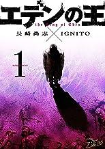 表紙: エデンの王 1 (ズズズキュン!)   IGNITO