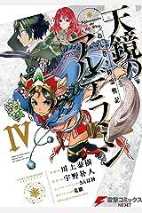 ねじ巻き精霊戦記 天鏡のアルデラミンIV (電撃コミックスNEXT) Kindle版