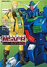 表紙: 機動戦士ガンダム MSV-R ジョニー・ライデンの帰還(18) (角川コミックス・エース) | Ark Performance