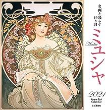 カレンダー2021 名画と暮らす12ヶ月 ミュシャ (月めくり・壁掛け) (ヤマケイカレンダー2021)