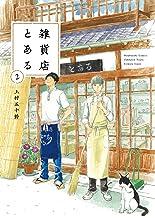 表紙: 雑貨店とある 2巻 (芳文社コミックス) | 上村五十鈴