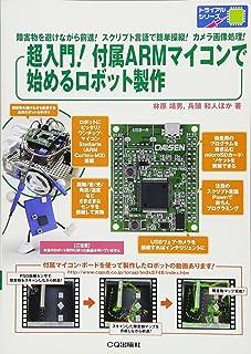 超入門! 付属ARMマイコンで始めるロボット製作: 障害物を避けながら前進!スクリプト言語で簡単操縦!カメラ画像処理! (トライアルシリーズ)