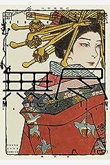 MUJIN 無尽(4) (ヤングキングコミックス) Kindle版