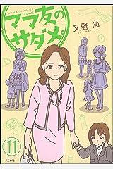 ママ友のオキテ。(分冊版) 【第11話】 (本当にあった笑える話) Kindle版