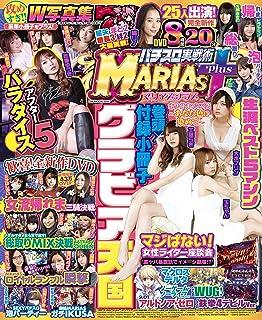 パチスロ実戦術MARIAS+plus (GW MOOK 666)