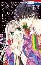 表紙: かぐや姫のかくしごと 1 (花とゆめコミックス) | 楠木薫