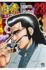 白竜HADOU 23 Kindle版