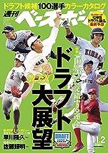 表紙: 週刊ベースボール 2020年 11/02号 [雑誌] | 週刊ベースボール編集部