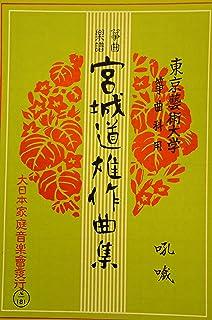 箏曲楽譜 「宮城道雄作曲集 吼噦」 大日本家庭音楽会
