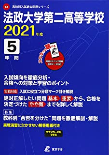 法政大学第二高校 2021年度 英語音声ダウンロード付き【過去問5年分】 (高校別 入試問題シリーズB2)