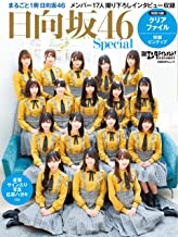日経エンタテインメント!  日向坂46 Special<クリアファイル2枚付き> (日経BPムック)