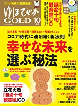 表紙: ゆほびかGOLD 10月号 [雑誌] | 並木良和