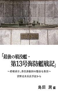 最後の戦没艦・第13号海防艦戦記 ~終戦前日、香住漁船団の懸命な救出~ 菅野元水兵長の手記から