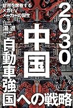 表紙: 2030 中国自動車強国への戦略 世界を席巻するメガEVメーカーの誕生 (日本経済新聞出版) | 湯進