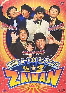 中川家・ルート33・キングコング IN ZAIMAN [DVD]
