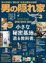 表紙: 男の隠れ家 2019年 3月号 [雑誌] | 三栄書房
