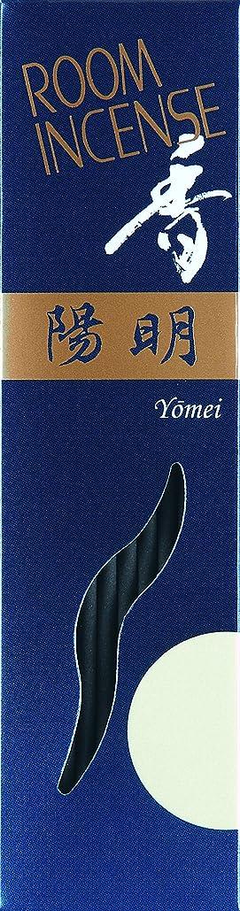 熱意休み玉初堂のお香 ルームインセンス 香 陽明 スティック型 #5554