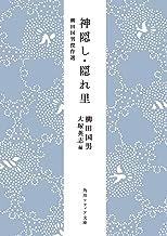 神隠し・隠れ里 柳田国男傑作選 柳田国男コレクション (角川ソフィア文庫)