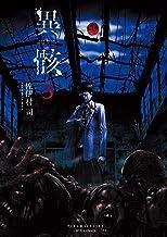 異骸-THE PLAY DEAD/ALIVE-(5)【特典ペーパー付き】 (RYU COMICS)