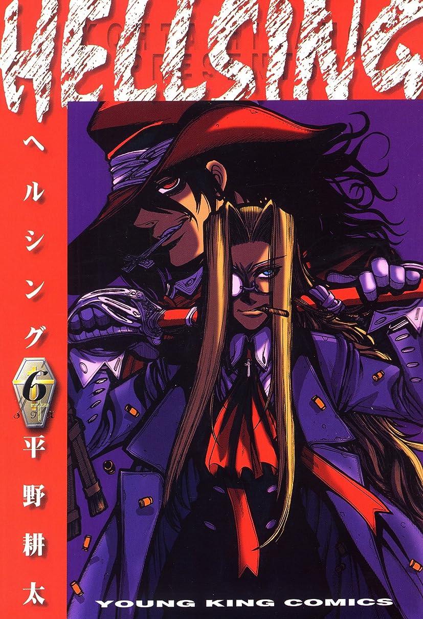 金属ジョージハンブリー息子HELLSING(6) (ヤングキングコミックス)