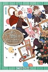 オーダーは探偵に 忘れられし謎解きと珈琲エメラルド (メディアワークス文庫) Kindle版