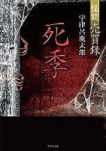 表紙: 怪談売買録 死季 (竹書房文庫) | 宇津呂鹿太郎