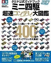 表紙: タミヤ公式ガイドブック ミニ四駆 超速コンデレ大図鑑 (学研ムック) | ゲットナビ編集部