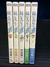 妹先生 渚 コミック 1-5巻セット (ゲッサン少年サンデーコミックススペシャル)